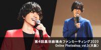 「第4回黒羽麻璃央ファンミーティング2020」お写真掲載!
