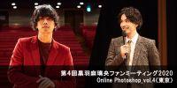 「第4回黒羽麻璃央ファンミーティング2020」お写真追加!