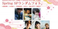 3月25日18時~大人気俳優6名写真掲載スタート!