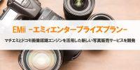 マチエミとドコモ、画像認識エンジンを活用した新しい写真販売サービスを開発