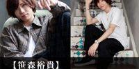 【笹森 裕貴】2.5news推しフォトコレクションVol.003の写真販売を開始!