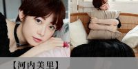 【河内美里】2.5news推しフォトコレクションVol.003 掲載中!!