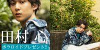 新着!【ザテレビジョンSQUARE】俳優写真販売