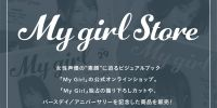 """女性声優の""""素顔""""に迫る【My Girl Store】OPENいたしました!!"""