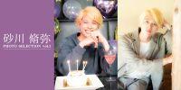 初登場!!砂川脩弥「PHOTO SELECTION vol.1」ONLINE Photo Store 販売サイト開設!