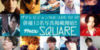 ザテレビジョンSQUARE02発売記念、総勢12名のお写真を掲載!!