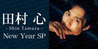 【連続公開中】12月29日20時より、新たな写真掲載開始!!