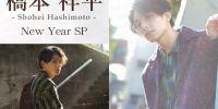 【連続公開中】12月30日18時より、新たな写真掲載開始!!