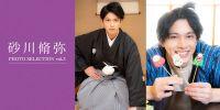 新着!「砂川脩弥 PHOTO SELECTION vol.3」販売中!