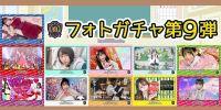 新着!!燃えこれ学園フォトガチャ【第10弾】販売開始!