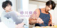 新着!「砂川脩弥 PHOTO SELECTION vol.5」販売中!