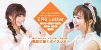 ファンにエールを、元気を届けるボイスレター販売プラットフォーム【EMii Letter】の提供を開始