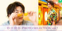 新着!「砂川脩弥 PHOTO SELECTION vol.7」販売開始!