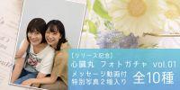 「心臓丸 ONLINE PHOTO STORE」OPEN!