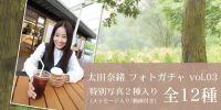 新着!「太田奈緒 vol.03」販売開始!