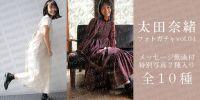 新着!「太田奈緒 vol.04」販売開始!
