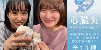新着!「心臓丸 vol.3」「心臓丸 フォトガチャ vol.03」さらに動画配信の販売STRAT!