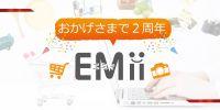 インターネット写真販売&総合ECサイトシステムEMiiは2周年!