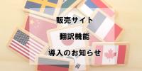 googleとの連携開始!多言語翻訳機能導入