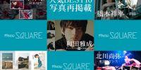 「ザテレビジョンSQUARE」にて【第1弾】の各俳優BEST10を再掲載開始!