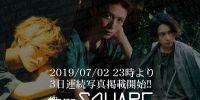 【ザテレビジョンSQUARE】8月19日18時より写真掲載開始する3人をご紹介!!